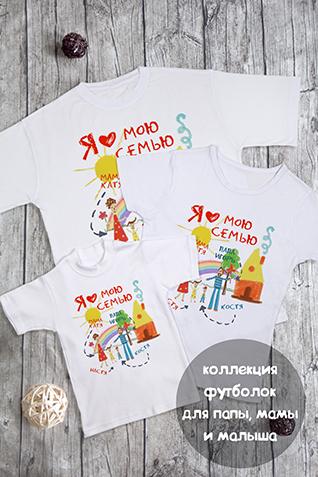 Майки с печатью для семьи